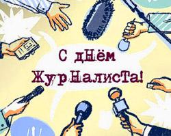 «ПроАктив Медиа» поздравляет всех журналистов с профессиональным праздником!